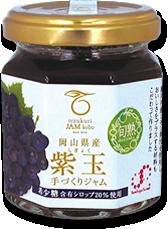 岡山県産 紫玉